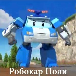 Робокар Поли все серии подряд