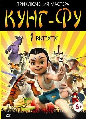Приключения мастера кунг-фу
