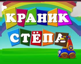 Краник Стёпа