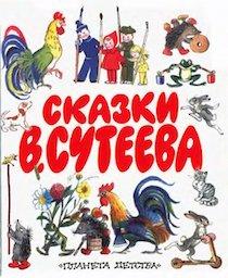 skazki-suteeva