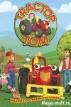 Трактор Том