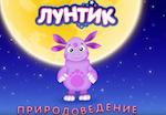 luntik-462